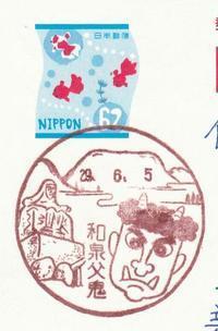 和泉父鬼郵便局の風景印と金魚ちゃん - ムッチャンの絵手紙日記