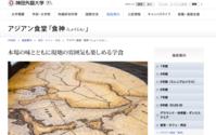 神田外語大学の食堂「食神」 - Life@イデアス(アジア経済研究所 開発スクール 27期生ブログ)