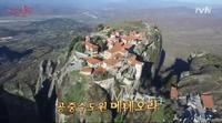 2017.5ギリシャ・ドバイの旅part11 メテオラ2 - 韓国ホリックかも?