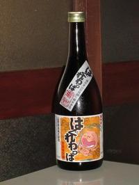 日本酒感想瑞冠はぐれわっぱ山田錦30等外米 - 雑記。