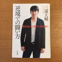 三浦大輔「逆境での闘い方」 - 湘南☆浪漫
