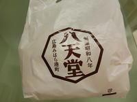 """八天堂のふわふわクリームパン☆ - Singaporeグルメ☆"""" Ⅱ"""