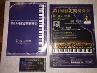 鈴木優人指揮/九大フィル定期/piano 阪田知樹氏 - klavierの音楽探究