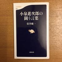 常井健一「小泉進次郎の闘う言葉」 - 湘南☆浪漫