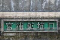 宮浦石炭記念公園(2)。 - もりじいの備忘録。
