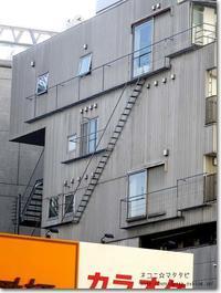 【き】恐怖階段:きょうふかいだん - ネコニ☆マタタビ