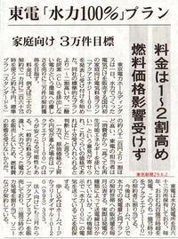 東電「水力100%」プラン料金は1〜2割高め家庭向け3万件目標/東京新聞 - 瀬戸の風