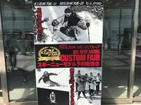 激戦のカスタムフェア - じゅんりなブログ