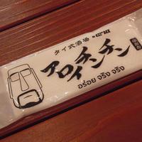 濃いウマ!!〔タイ式酒場 アロイ チンチン/タイ料理/JR新福島〕 - 食マニア Yの書斎