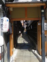 ぶらり京都-137 [路地と辻子] - 続・感性の時代屋