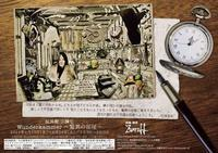 東京で施術します!『玩具館 三隣亡』 - CHIEKO ART WORKS ~ Saraswati Planet ~