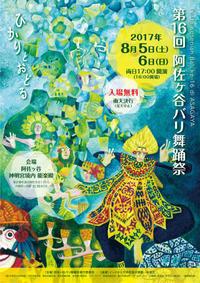 第16回阿佐ヶ谷バリ舞踊祭のチラシ出来! - 戦場の旗手