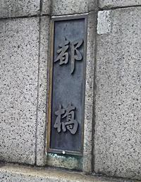 世界の味が楽しめる♪焼き鳥『トリノ(TORINO)』@桜木町(野毛) - ♪♪♪yuricoz cafe♪♪♪