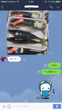【ヤッタネ☆アジ、ゲットダゼ!】 - て、言われてもねぇ...