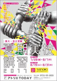 夏期実技講習会2017 後期受講生募集! - 大阪の絵画教室 アトリエTODAY