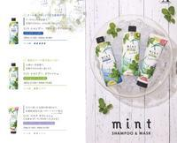 mint シャンプー&マスク - (株)アポロ商事のおすすめアイテム☆