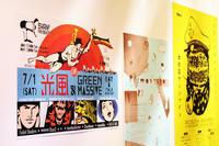 2017.7.1 (sat) 南国食堂shan2 Presents 光風&GREEN MASSIVE LIVE / Eat & talk - bambooforest blog