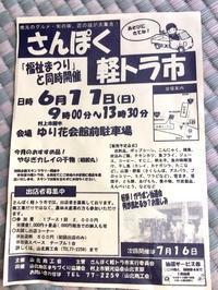 2017第2回さんぽく軽トラ市福祉まつり共同開催 - ビバ自営業2