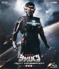 『宇宙刑事シャリバン/NEXT GENERATION』 - 【徒然なるままに・・・】