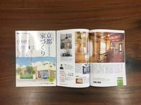 無垢・温の木の家新築施工例が掲載されています - こんどうこうむてん