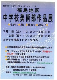 中学校美術部作品展-夏- - 福島の美術館とまちづくり