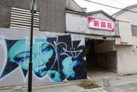 復興の町を歩く 大牟田(福岡県) - 万訪のニッポンあの町この町