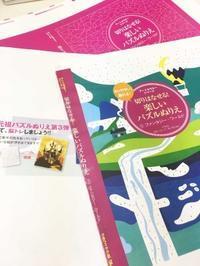 大人気!楽しいパズルぬりえ最新刊 7月発売です!! - オトナのぬりえ『ひみつの花園』オフィシャル・ブログ