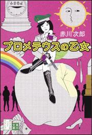 今日の朝日新聞に掲載された赤川次郎の投書と『プロメテウスの乙女』について - 楽なログ