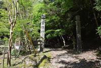 太平記を歩く。その81「感状山城跡」兵庫県相生市 - 坂の上のサインボード