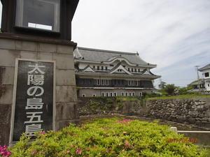 福江・石田城 江戸時代最後に築城 - 五島列島から島猫の陶芸だより