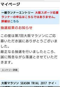 大阪、神戸落選!ついでに奈良も… - It will be all right !! ~おっさんははやく走れるようになるのか?~