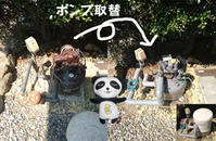 浅井戸用のポンプ取替 - 西村電気商会 東近江市 元気に電気!