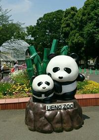 パンダに会いたい❗ ~  in 上野動物園  ~ - まあるいはうすメモ