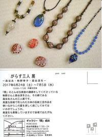 ギャラリー「間」成田にて - スペース356