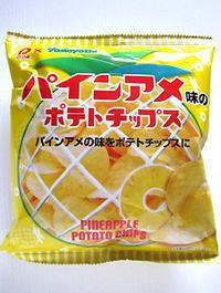 「パインアメ味のポテトチップス」あのパインアメがポテトチップスになっとるじ - kazuのいろんなモノ、こと。