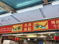 チョンバルの小さなエッグタルト屋さんへ@Leung Sang Hong Kong Pastries - 日日是好日 in Singapore