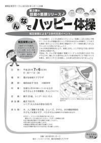 7月6日葛が谷ケアプラザ「ハッピー体操」開催します - ぽかぽかまっさーじ