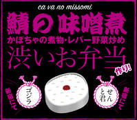 鯖の味噌煮と新宿の謎 - お料理王国6  -Cooking Kingdom6-