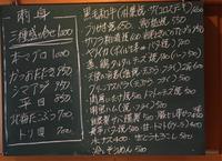 本日の黒板メニューとお酒たち - ある日のよし亭