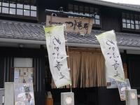 (滋賀・彦根)献上伊吹そばつる亀庵、クラブハリエのもなかアイス - 松下ルミコと見る景色