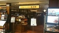 グリルキャピタル東洋亭@阪急梅田 - スカパラ@神戸 美味しい関西 メチャエエで!!
