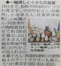 6/17 Gallery 掲載 - アオモジノキモチ