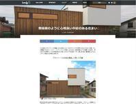 普段着のように心地良い中庭のある住まい - 加藤淳一級建築士事務所の日記