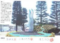 京都市長と京都市美術館長に富樫実氏の作品の保存案を提案 - 京都市美術館問題を考える会