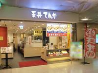 てんやさんで、天丼と小そばセット(天丼てんや 新千歳空港店) - eihoのブログ