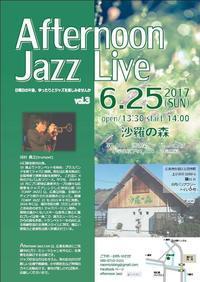 Afternoon JazzLive - ジャズトランペットプレイヤー河村貴之 丸出しブログ