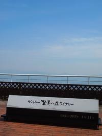 山梨ワイナリーツアーPART VIサントリー登美の丘ワイナリー(日本のぶどう) - bistro le chien