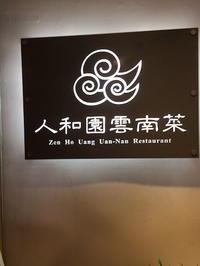 最後のディナーは人和園雲南菜 & 緑林足道養生でマッサージ - mayumin blog 2