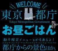 東京都庁でランチ! - お料理王国6