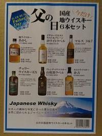 地ウイスキー - 夏丸シルバーひとりごち